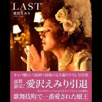 愛沢 えみり 新宿区 歌舞伎町のキャバクラ FOURTY FIVE(フォーティーファイブ)