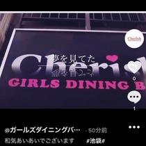 いぶき|豊島区 南池袋のガールズバー|cherish 1号店(チェリッシュ 1号店)