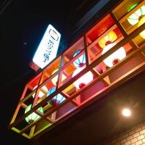 卯月 桜樹|旭川市 3条通りのニュークラブ|THE PENTHOUSE(ザ ペントハウス)