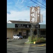 美咲 福岡市 博多区中洲のクラブ RUF(ルーフ)