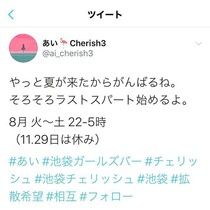 あい|豊島区 東池袋のガールズバー|Cherish+ 3号店(チェリッシュ  3号店)