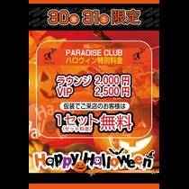 かれん|熊本市 中央区新市街のラウンジ|PARADISE CLUB(パラダイスクラブ)