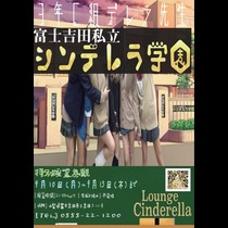 ミカ|富士吉田市 下吉田のキャバクラ|Cinderella(シンデレラ)
