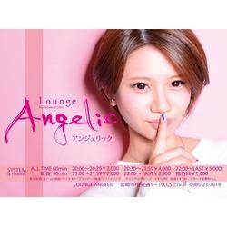 Lounge Angelic